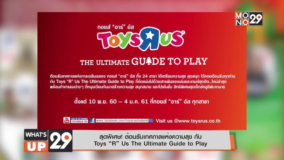 """สุดพิเศษ! ต้อนรับเทศกาลแห่งความสุข กับ Toys """"R"""" Us The Ultimate Guide to Play"""