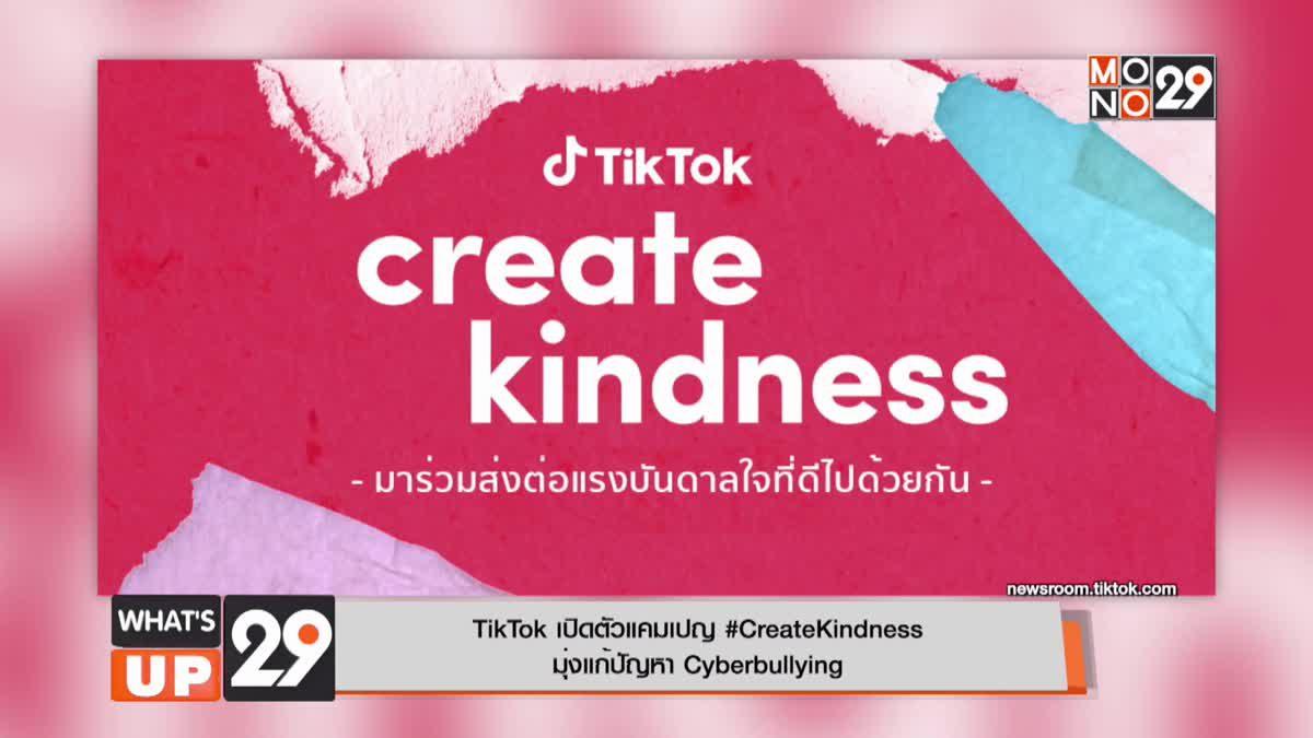 TikTok เปิดตัวแคมเปญ #CreateKindness  มุ่งแก้ปัญหา Cyberbullying