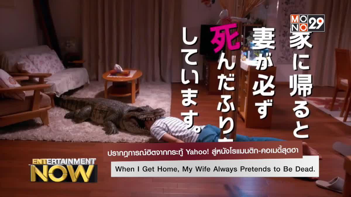 ปรากฏการณ์ฮิตจากกระทู้ Yahoo! สู่หนังโรแมนติก-คอเมดี้สุดฮา When I Get Home, My Wife Always Pretends to be Dead.