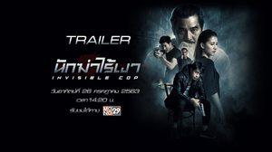 นักฆ่าไร้เงา (Invisible Cop) – แอคชั่นฝีมือคนไทยเรื่องใหม่ บนช่อง MONO29