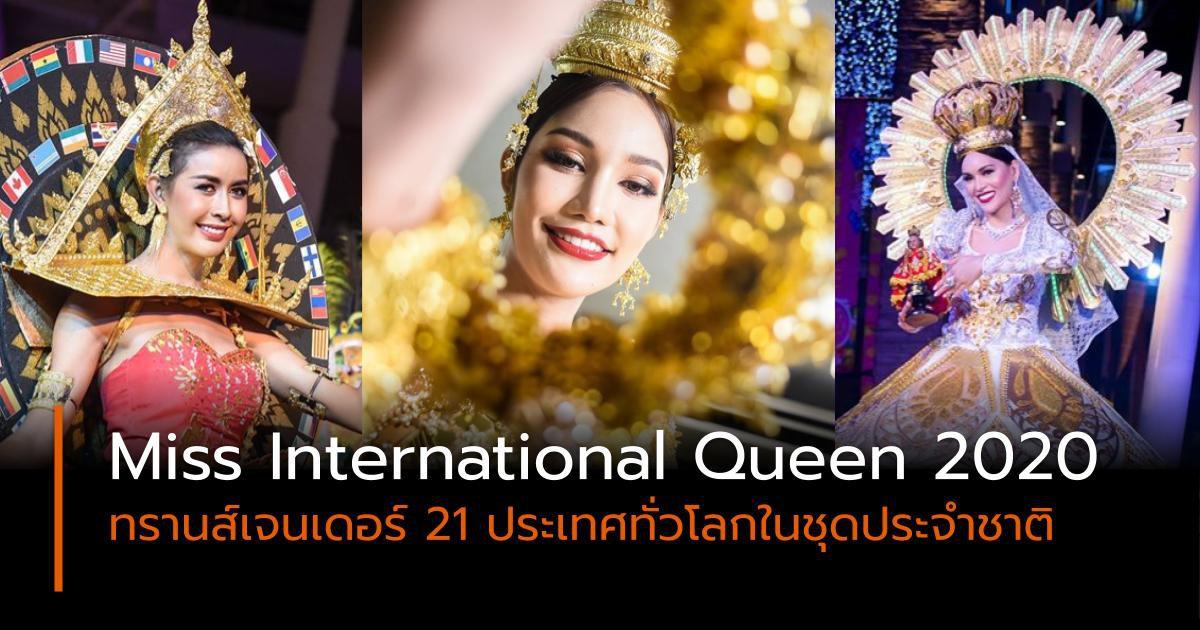 จัดยิ่งใหญ่ Miss International Queen 2020 ทรานส์เจนเดอร์ ประชันโฉมในชุดประจำชาติ