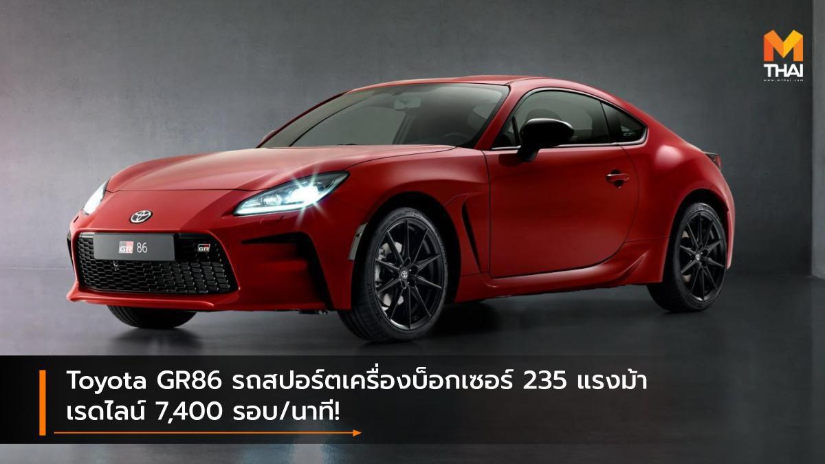 Toyota GR86 รถสปอร์ตเครื่องบ็อกเซอร์ 235 แรงม้า เรดไลน์ 7,400 รอบ/นาที!