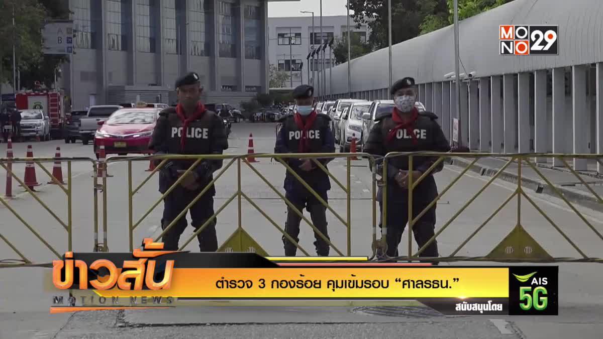 """ตำรวจ 3 กองร้อย คุมเข้มรอบ """"ศาล รธน."""""""