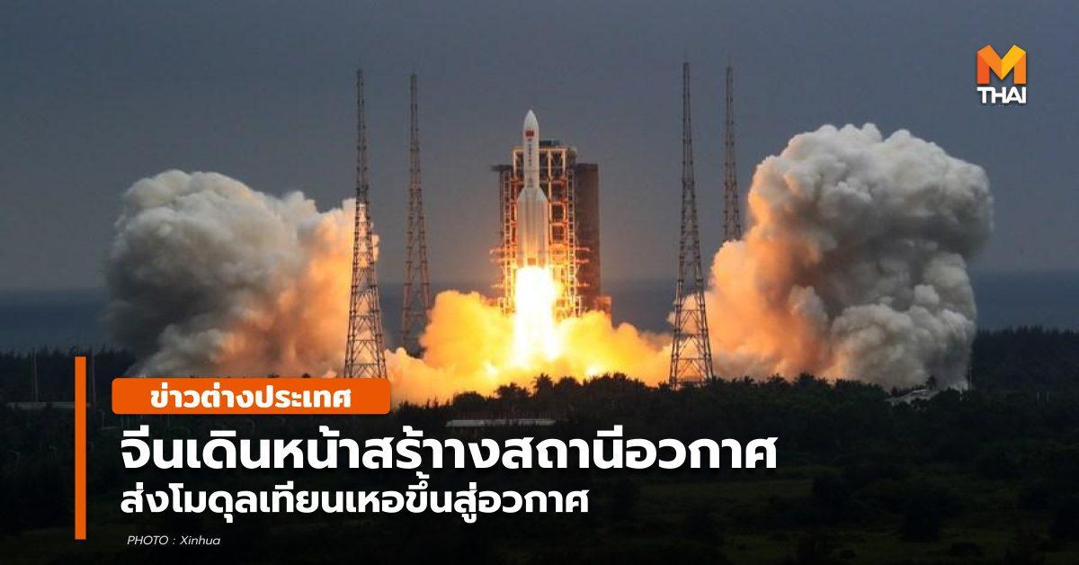 จีนส่งโมดูล 'เทียนเหอ' ขึ้นสู่อวกาศ เดินหน้าสร้างสถานีอวกาศ 'เทียนกง'