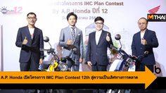 A.P. Honda เปิดโครงการ IMC Plan Contest 12th สู่ความเป็นเลิศทางการตลาด