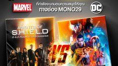 """ก้าวสู่ปีที่ 5 ช่อง MONO29 รวมซีรีส์สุดมันจากสองค่ายยักษ์ """"Marvel's Agent of S.H.I.E.L.D"""" ประกบ """"DC's Legends of Tomorrow"""""""