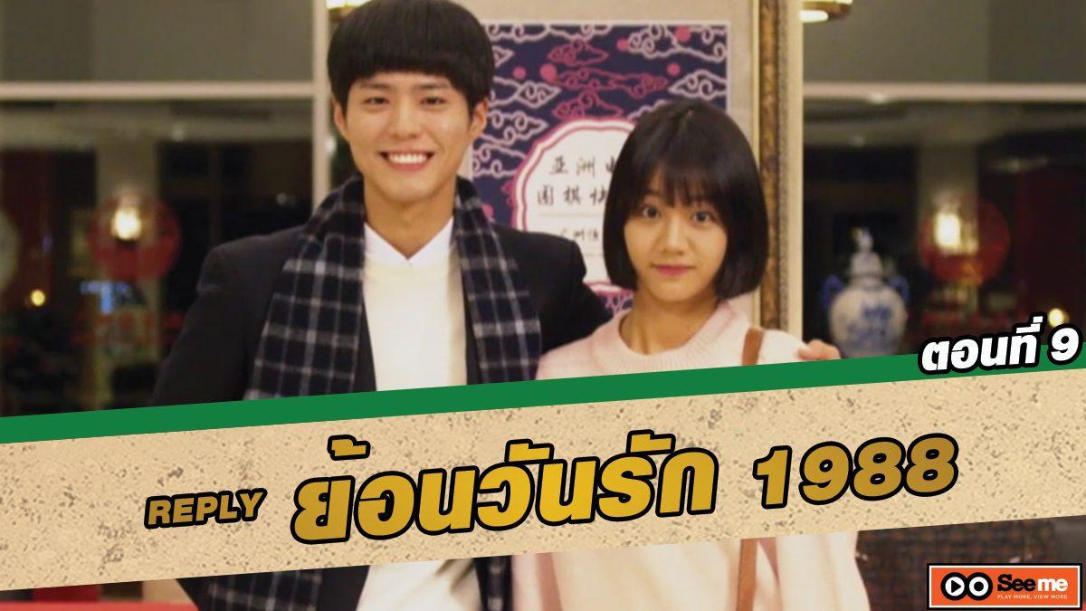 ย้อนวันรัก 1988 (Reply 1988) ตอนที่ 9 แท็กกับต็อกซอน ถ่ายรูปด้วยกันสิ [THAI SUB]