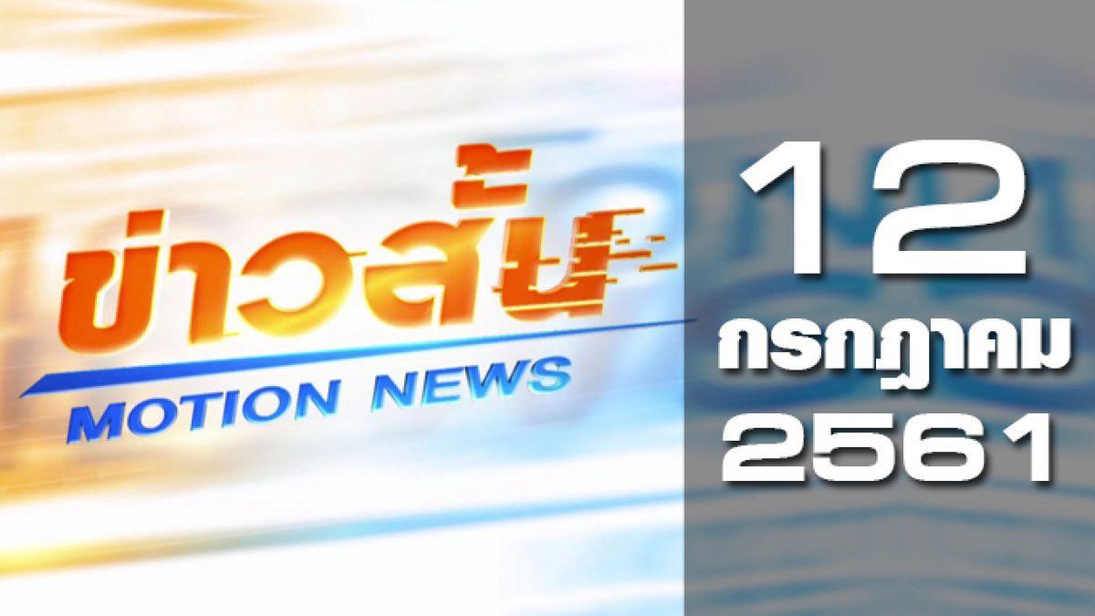 ข่าวสั้น Motion News Break 1 12-07-61