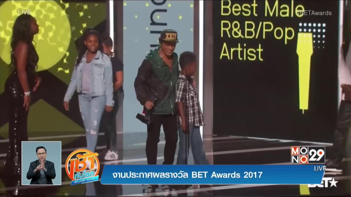 งานประกาศผลรางวัล BET Awards 2017