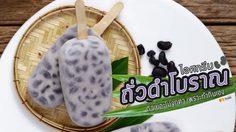 วิธีทำ ไอศกรีมถั่วดำโบราณ ให้ถั่วเยอะไม่จกตา เพราะทำกินเอง