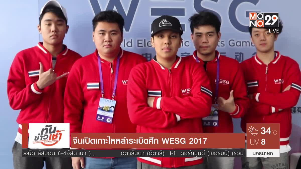 จีนเปิดเกาะไหหลำระเบิดศึก WESG 2017
