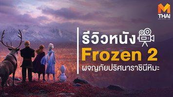 รีวิวหนัง Frozen2 ผจญภัยปริศนาราชินีหิมะ