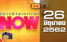 Entertainment Now Break 1 26-06-62