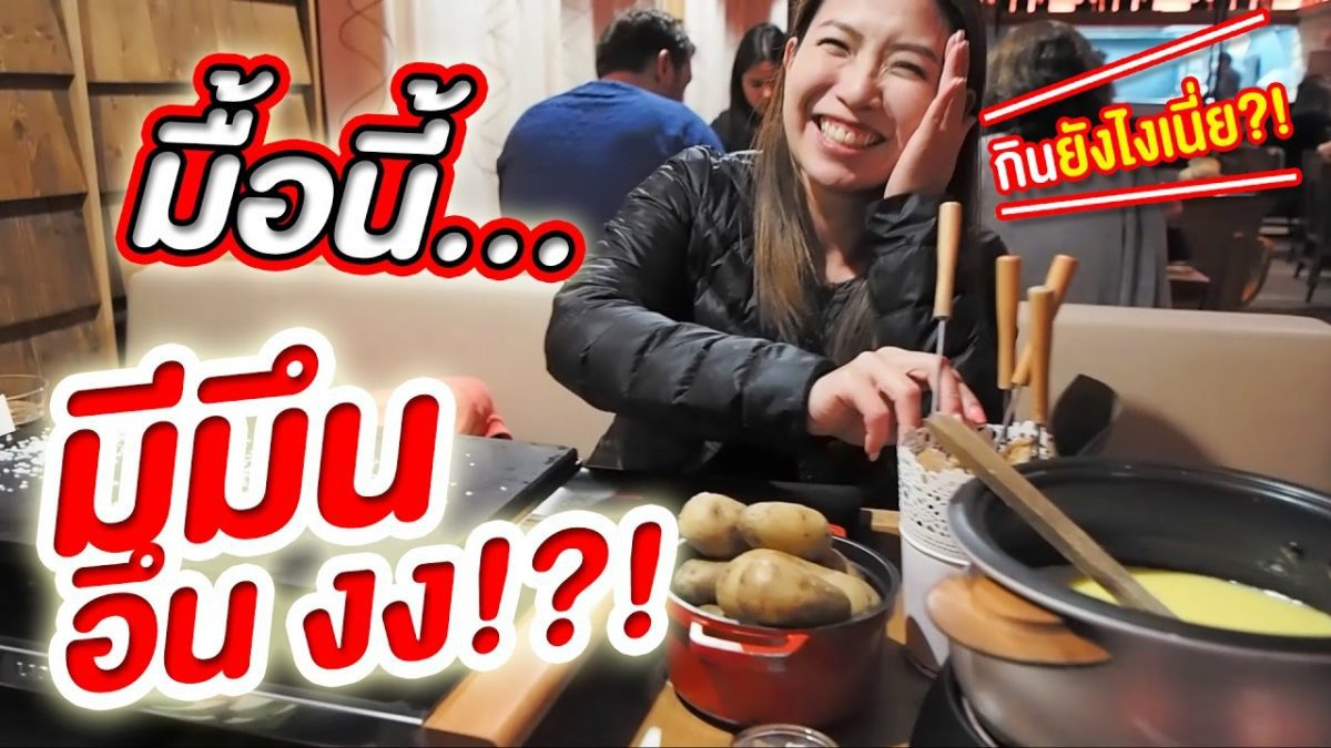 อาหารมื้อนี้... มีมึน อึน งง!?! (กินยังไงเนี่ย!?!)