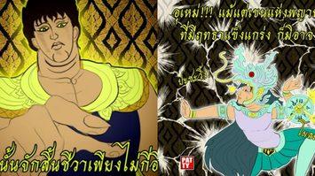 17 ลายเส้นของนักเขียนการ์ตูนไทย แบบไทย เจ๋งจริง