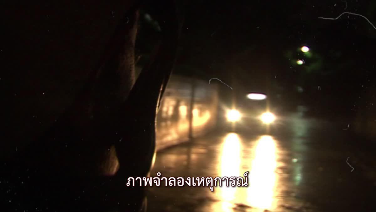 พลเมืองดี นายณัฐพัฒน์ เข็มเมือง ช่วยจับคนร้ายจี้ชิงทรัพย์แท็กซี่