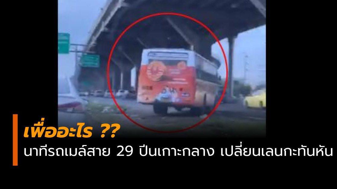 ระทึก! คลิปรถเมล์ ปีนเกาะกลางเปลี่ยนเลนกะทันหัน