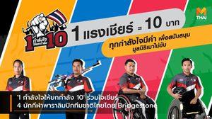 '1กำลังใจให้ยกกำลัง10' ร่วมใจเชียร์4นักกีฬาพาราลิมปิกทีมชาติไทยโดย Bridgestone