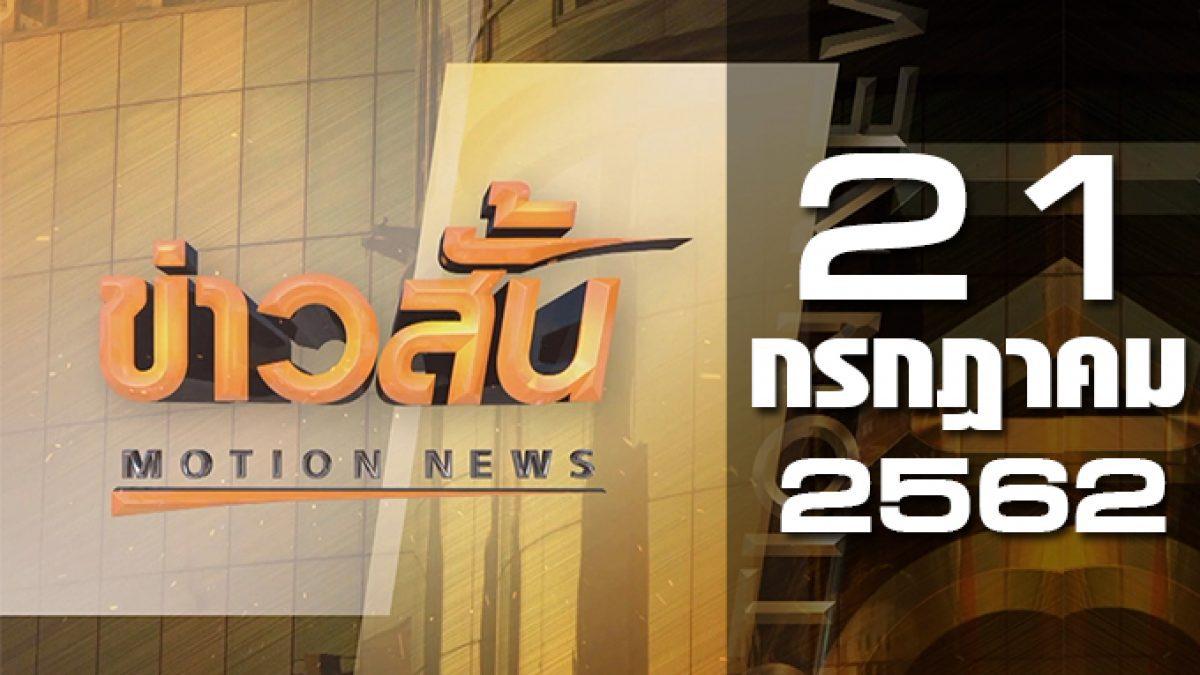 ข่าวสั้น Motion News 21-07-62