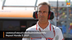 บอสฮอนด้าสยบข่าวลือเซ็นนักบิดใหม่เข้าทีม Repsol Honda ปี 2021