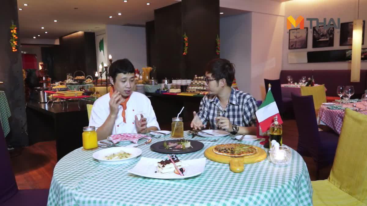 อาหารอิตาเลี่ยนที่ Grappino โรงแรม Amari Watergate