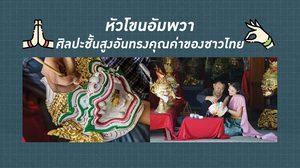 หัวโขนอัมพวา ศิลปะชั้นสูงอันทรงคุณค่าของชาวไทย