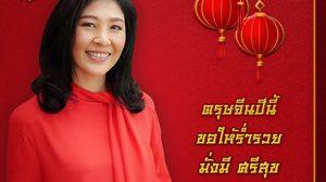 ยิ่งลักษณ์ อวยพรตรุษจีน ขอปีนี้เป็นปีทองของไทย มีรัฐบาลจากเสียงประชาชน