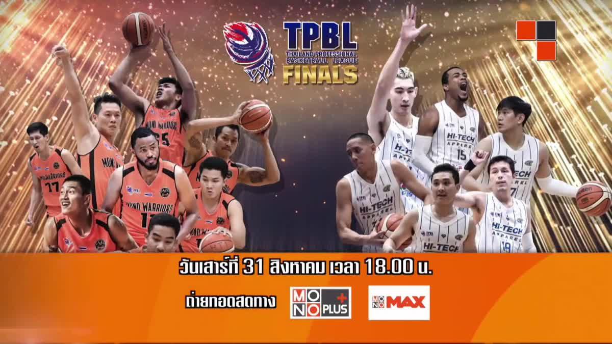 การแข่งขันบาสเกตบอล TPBL 2019 รอบ Finals