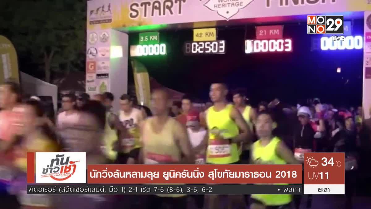 นักวิ่งล้นหลามลุย ยูนิครันนิ่ง สุโขทัยมาราธอน 2018