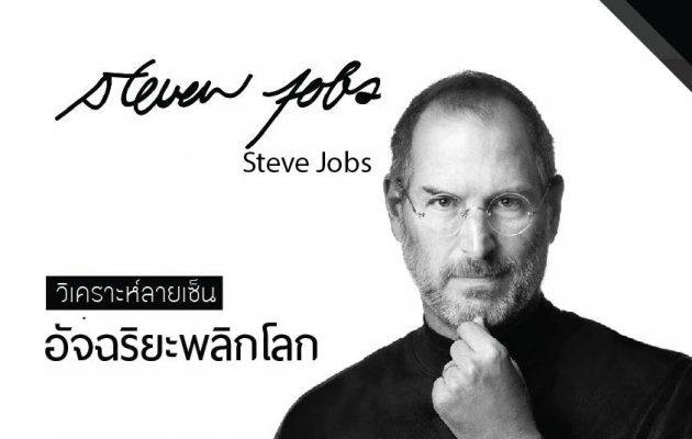 วิเคราะห์ลายเซ็น Steve Jobs อัจฉริยะพลิกโลก