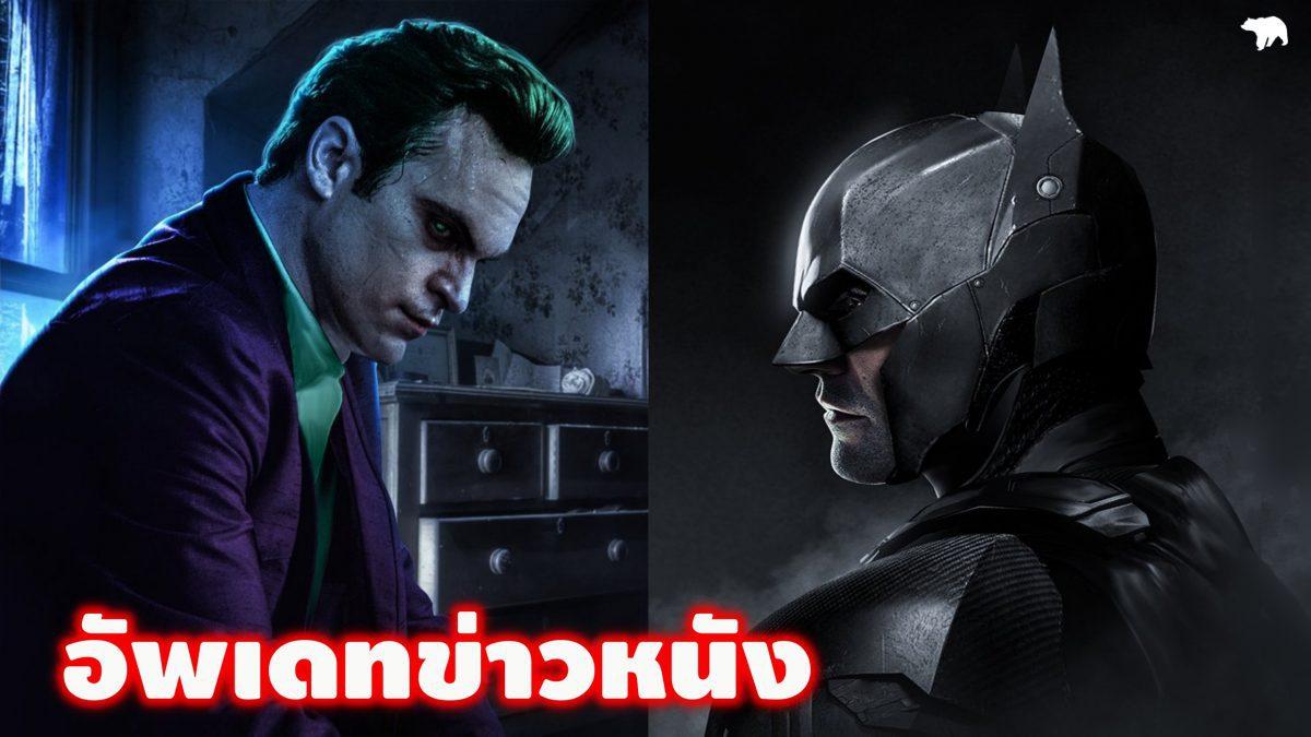 อัพเดทข่าวหนัง Joker และ The Batman