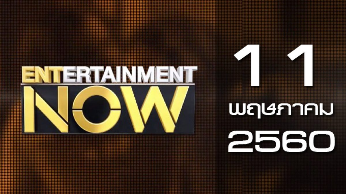 Entertainment Now 11-05-60
