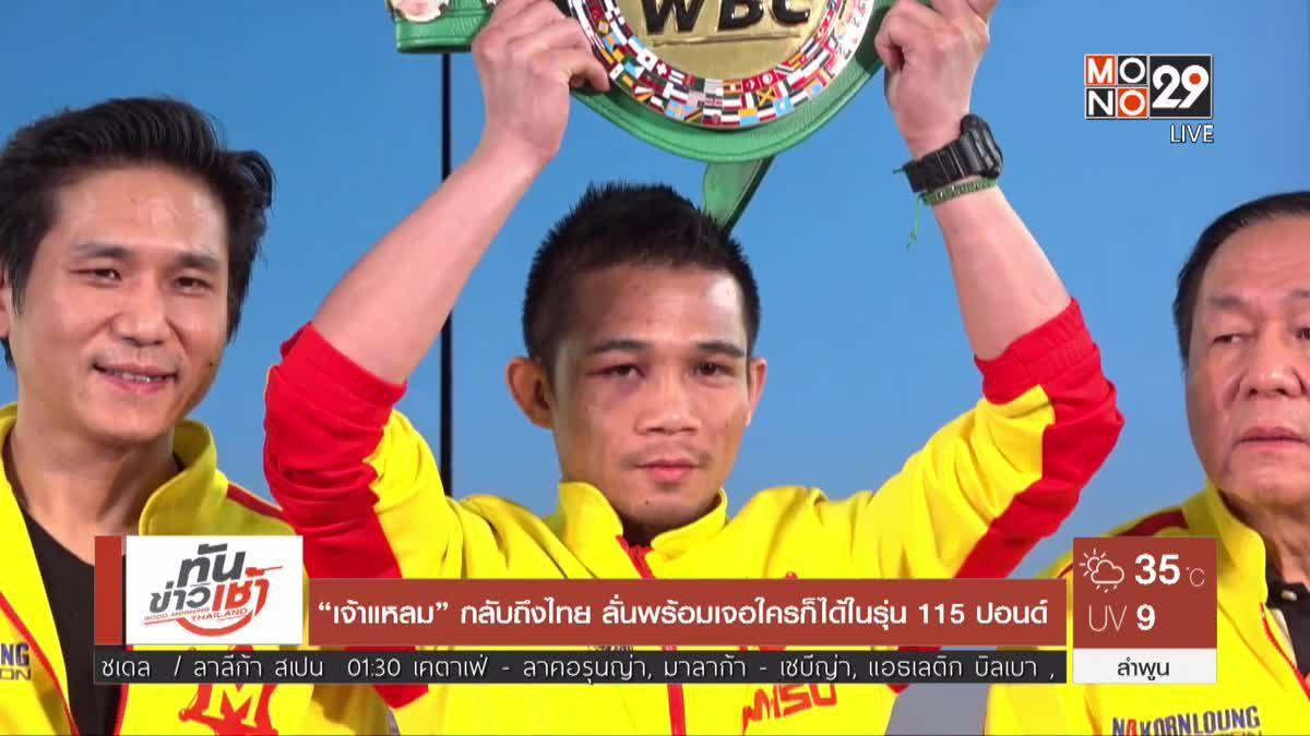 """""""เจ้าแหลม"""" กลับถึงไทย ลั่นพร้อมเจอใครก็ได้ในรุ่น 115 ปอนด์"""