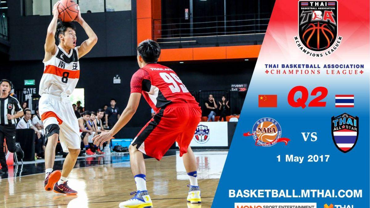 การแข่งขันบาสเกตบอล TBA คู่ที่2 Fujian Nan'An (China) VS Thai All Star Q2 (1/5/60)
