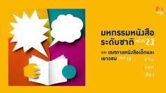 เตรียมอ่านออกเสียงให้สุดพลัง : งานมหกรรมหนังสือระดับชาติ ครั้งที่ 23