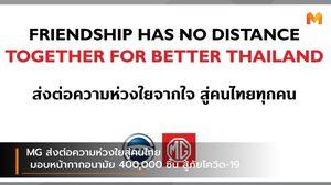 MG ส่งต่อความห่วงใยสู่คนไทย มอบหน้ากากอนามัย 400,000 ชิ้น สู้ภัยโควิด-19