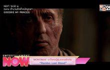 "MONOMAX เอาใจคอบู๊รุ่นคลาสสิกกับ ""Rambo : Last Blood"""