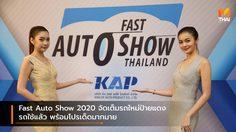 Fast Auto Show 2020 จัดเต็มรถใหม่ป้ายแดง รถใช้แล้ว พร้อมโปรเด็ดมากมาย