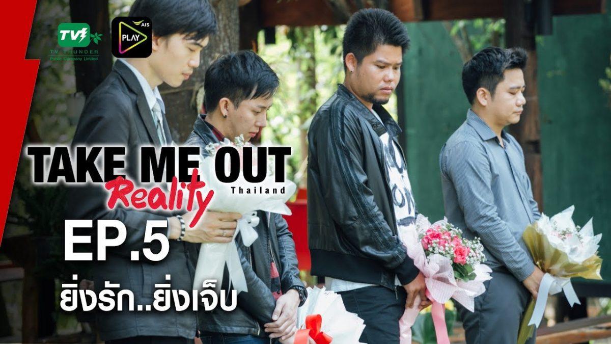 ยิ่งรัก ยิ่งเจ็บ - Take Me Out Reality S.2 EP.05 (28 พ.ค.60) FULLHD