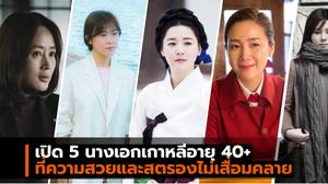 เปิด 5 นางเอกเกาหลีอายุ 40+ ที่ความสวยและความแซ่บไม่เสื่อมคลาย