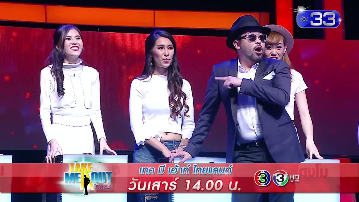 การมาของหนุ่มโสดที่เห็นหน้าแล้วต้องสั่งข้าวเลย - Take Me Out Thailand S11 Ep.15 (29 เม.ย.60).mp4