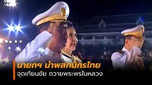 บิ๊กตู่ นำพสกนิกรชาวไทย จุดเทียนชัยถวายพระพรชัยมงคลในหลวง