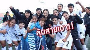 มาดามแป้ง นวลพรรณ ล่ำซำ ลุ้นฟุตบอลหญิงทีมชาติไทย ได้อยู่สายเบา เปิดทางไปบอลโลกหญิง