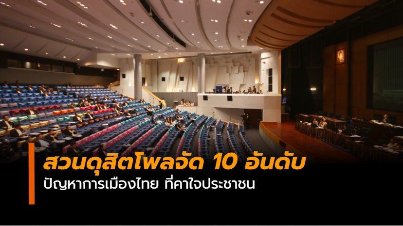 สวนดุสิตโพลจัด 10 อันดับปัญหาการเมืองไทย ที่คาใจประชาชน