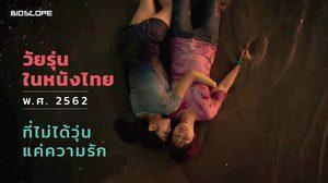 วัยรุ่นในหนังไทย พ.ศ. 2562 ที่ไม่ได้วุ่นแค่ความรัก