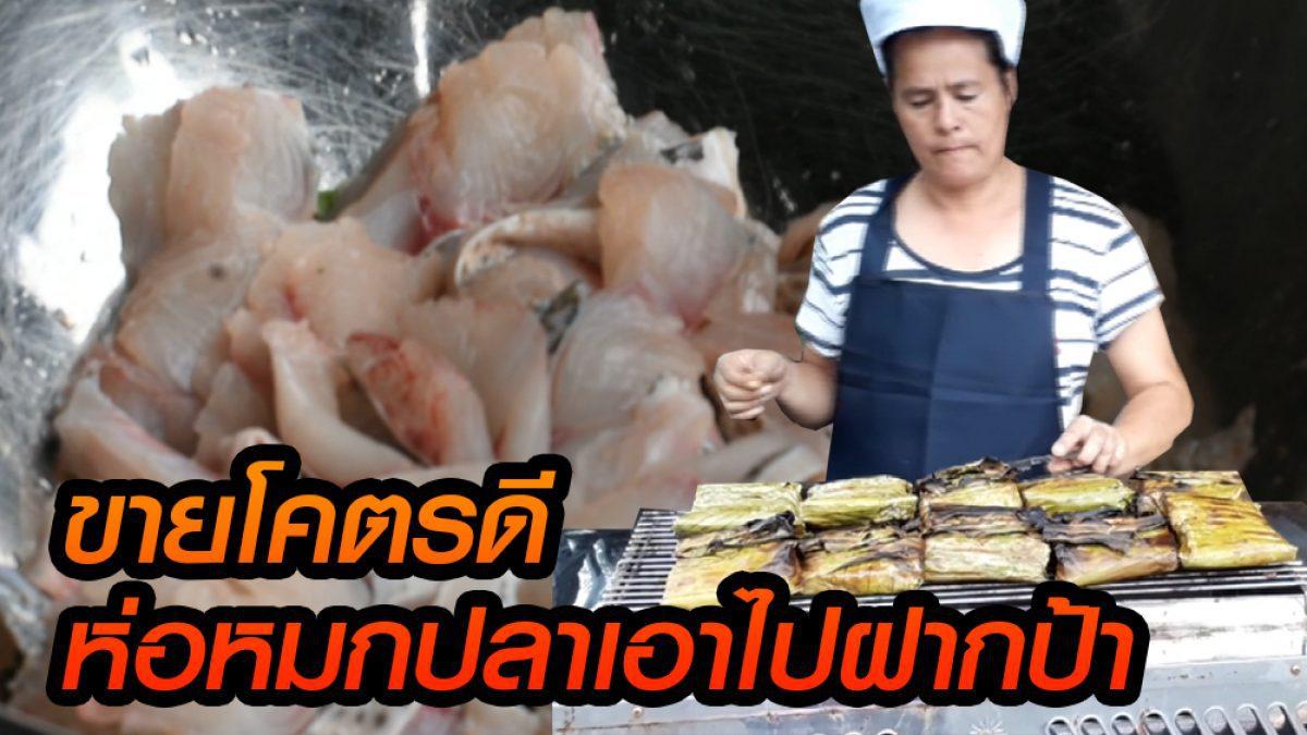 #กล้าลุยต้องรวย EP1 ห่อหมกปลาสมุนไพร ร้านอาหารไม่รุ่ง มุ่งไปขายห่อหมกปลาสมุนไพร