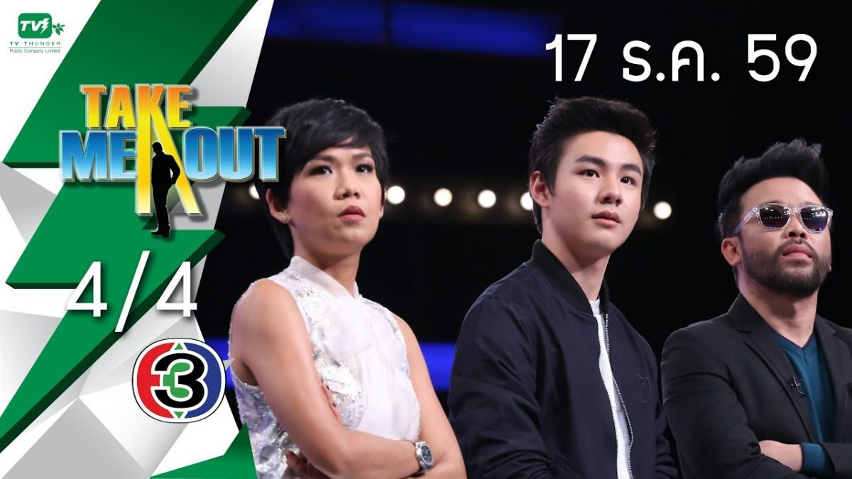 Take Me Out Thailand S10 ep.32 อ๊อบ พงษ์ศธร 4/4 (17 ธ.ค. 59)