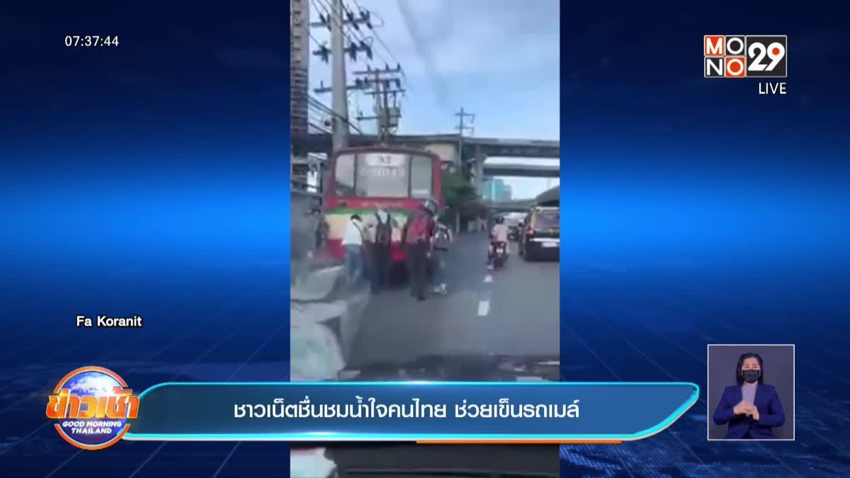 ชาวเน็ตชื่นชมน้ำใจคนไทย ช่วยเข็นรถเมล์