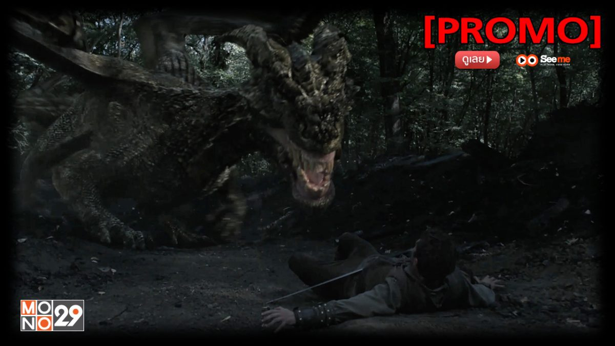 Dragonheart 3: The Sorcerer's Curse ดราก้อนฮาร์ท 3 มังกรไฟผจญภัยล้างคำสาป [PROMO]