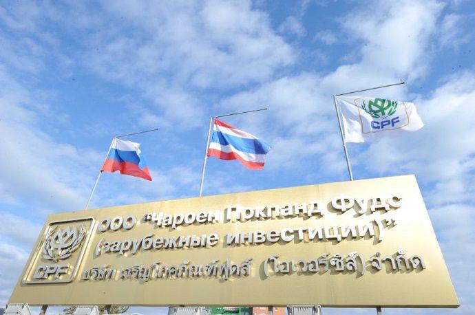 รัสเซียชื่นชมซีพีเอฟกับบทบาทผู้สร้างความมั่นคงทางอาหาร ฝ่าวิกฤติโควิด-19